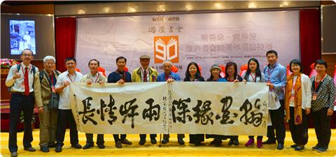 翰墨缘·两岸情——澹庐书会90周年书法特展在北京台湾会馆举行