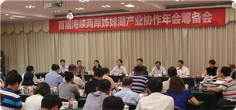 1海峽兩岸姊妹湖互動協作協會籌備會在重慶市長壽湖舉行 (1)_副本.jpg