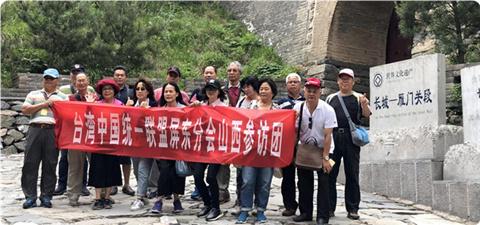 台湾中国统一屏东分会莅晋参访