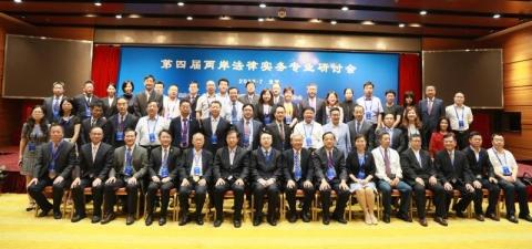 第四届两岸法律实务专业研讨会在北京台湾会...