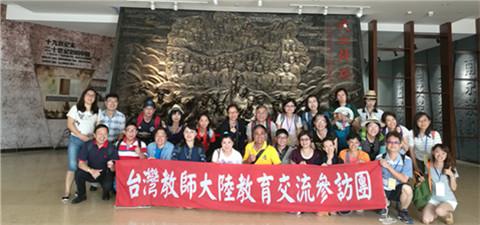 全台湾教师工会总联合会文史教师团来湘参访交流