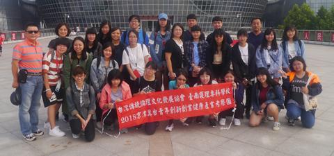 台湾传统伦理文化发展协会考察团到河北参访