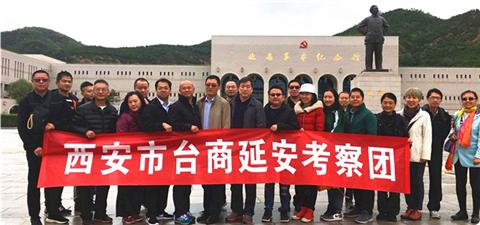 陕西省台联组织在陕台商赴延安参观考察