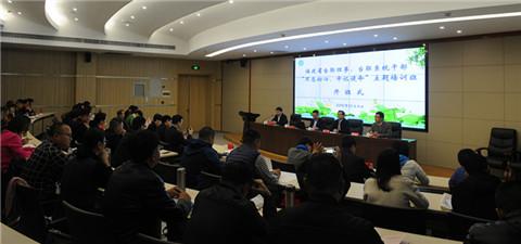 福建省台联理事和台联系统干部培训班在浙江...