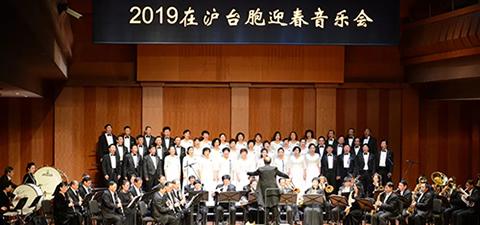 2019在沪台胞迎春音乐会举行