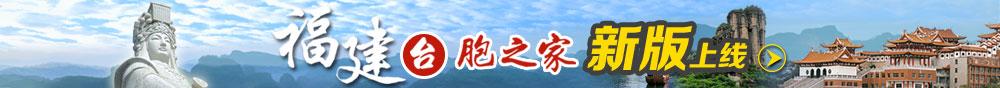 台胞之家banner1(1).jpg