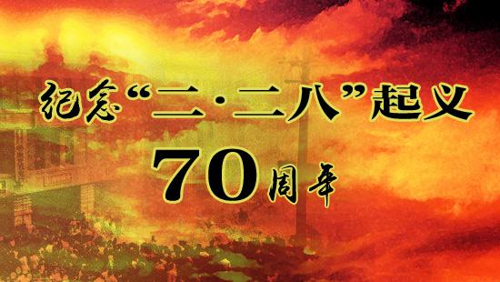 """紀念""""二二八""""70週年(4).jpg"""