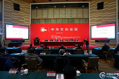 全国台联副会长杨毅周出席第六届中华文化论坛开幕式