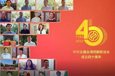 交流奋进·融情润心——全国台联成立四十周年专题片