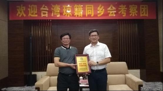 省台联邀请台湾海南乡亲创业代表返琼考察