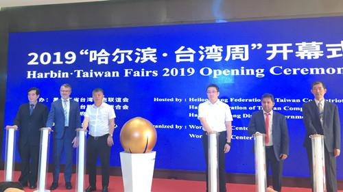 """首届""""哈尔滨?台湾周""""在黑龙江省哈尔滨市盛大开幕"""