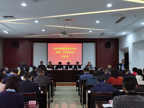 省台办副主任齐忠明出席2020年福建省台联系统理事、干部培训班开班式