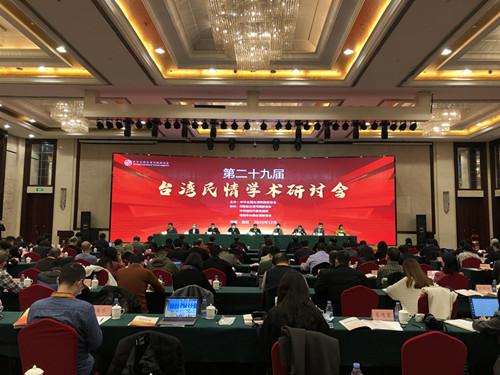 省台办主任崔兴莉出席全国台联第29届台湾民情学术研讨会开幕式