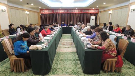 吉林省台联、省台盟纪念《告台湾同胞书》发表40周年座谈会