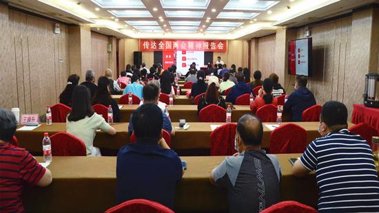 江苏省台联在徐州举办传达全国两会精神报告会