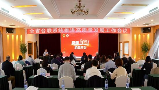 江苏省台联系统推进高质量发展工作会议在南京召开