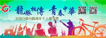 台联青年夏令营banner(1)_副本2.jpg