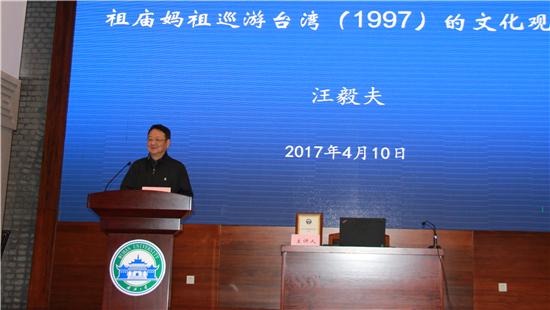第二屆中華文化與兩岸關係學術報告周在漢開講 汪毅夫會長開啟首場講座.jpg