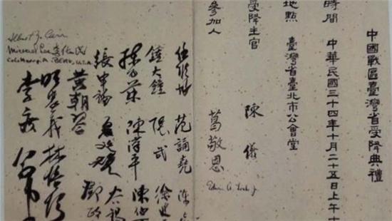 1945年臺灣廣播電臺的故事.jpg