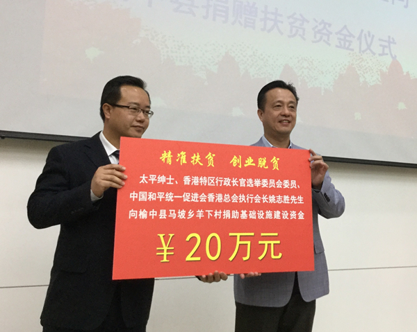 姚志胜先生向马坡乡羊下村捐助20万元.
