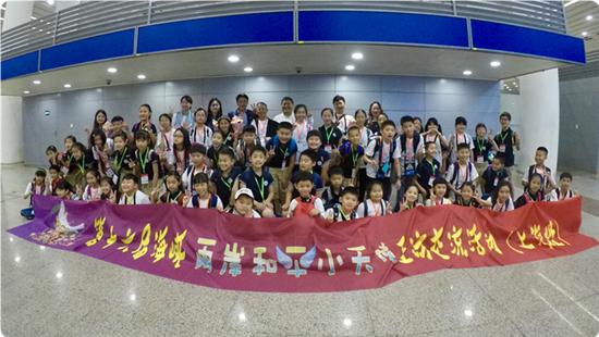 <P>兩岸一家親 共築天使情 <BR>——第十六屆海峽兩岸和平小天使互訪交流活動在上海開營 </P>