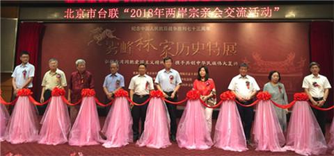 《雾峰林家历史特展》开幕式在京举行 全国...