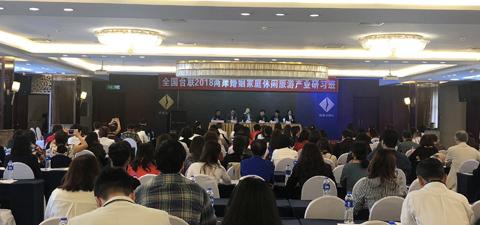 全国台联2018两岸婚姻家庭休闲旅游产业研习...