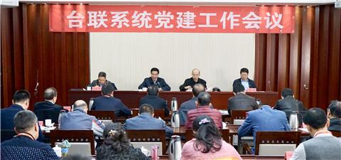 全国台联召开台联系统党建工作会议