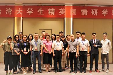 台湾大学生在江西学习习总书记对台重要讲话