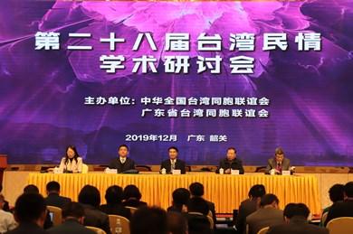 第28届台湾民情学术研讨会在广东韶关举行