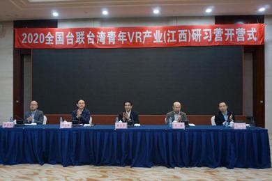 2020全国台联台湾青年VR产业研习营在南昌开营