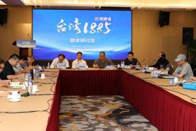 全国台联副会长杨毅周出席《台湾1885》电视连续剧剧本研讨会