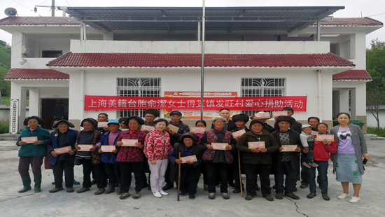 四川省台联赴泸定县发放台胞爱心捐助款