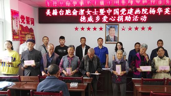 四川省台联赴泸定县开展台胞捐助活动