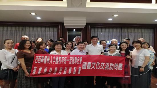 南美洲台湾同胞联谊会组团来川参访交流