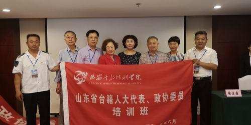 山东省台籍人大代表、政协委员培训班在延安举行.jpg
