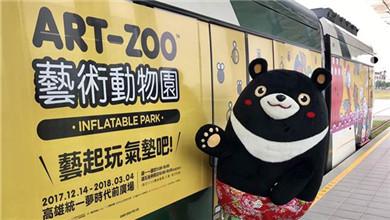 """高雄捷运推出""""Art-Zoo艺术动物园""""彩绘列车.jpg"""