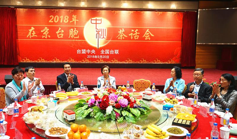2018年在京台胞中秋茶话会在台湾会馆举行     200余位在京台胞共迎中秋佳节