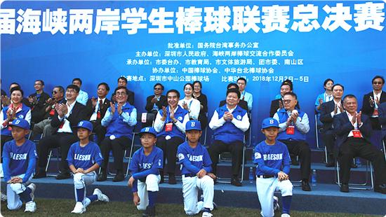 黃志賢會長為第二屆海峽兩岸學生棒球聯賽總決賽開球