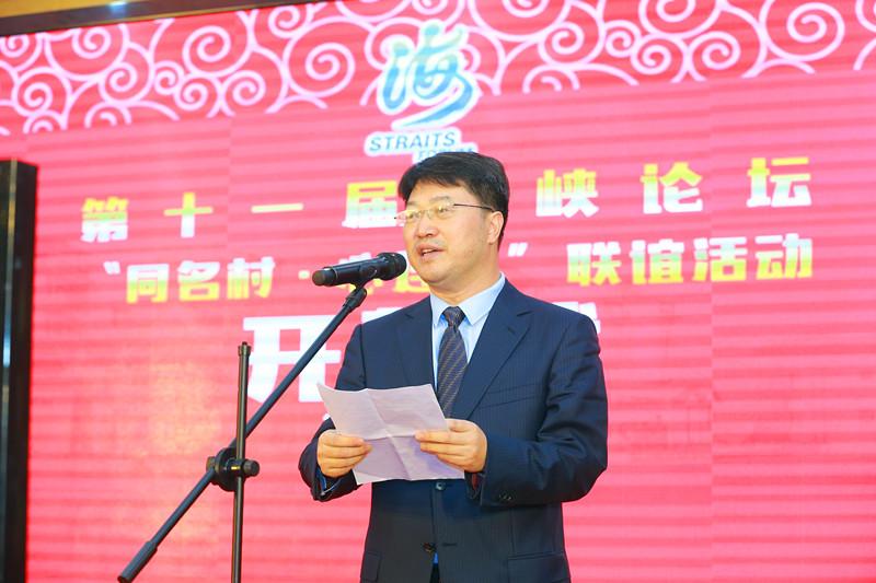 """第十一届海峡论坛""""同名村·心连心""""联谊活动在厦门举办"""