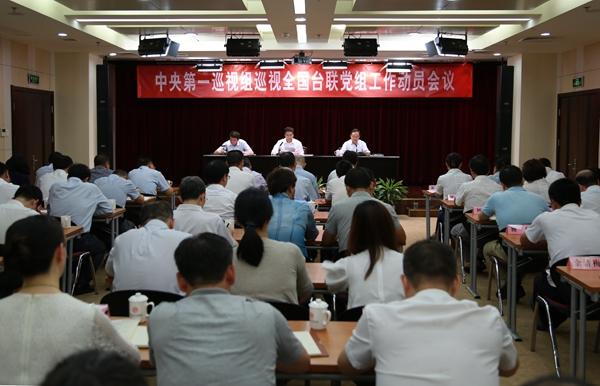 中央第一巡视组巡视中华全国台湾同胞联谊会党组工作动员会召开