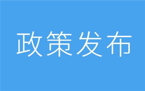 【31条在浙江】湖州发布60条惠台政策