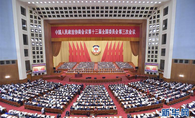 全国政协十三届三次会议
